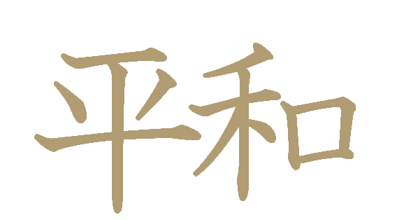 Foto kanji peque sin fondo 10