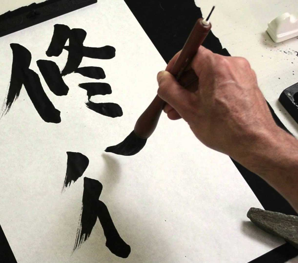 Japanese-Calligraphy-art-2